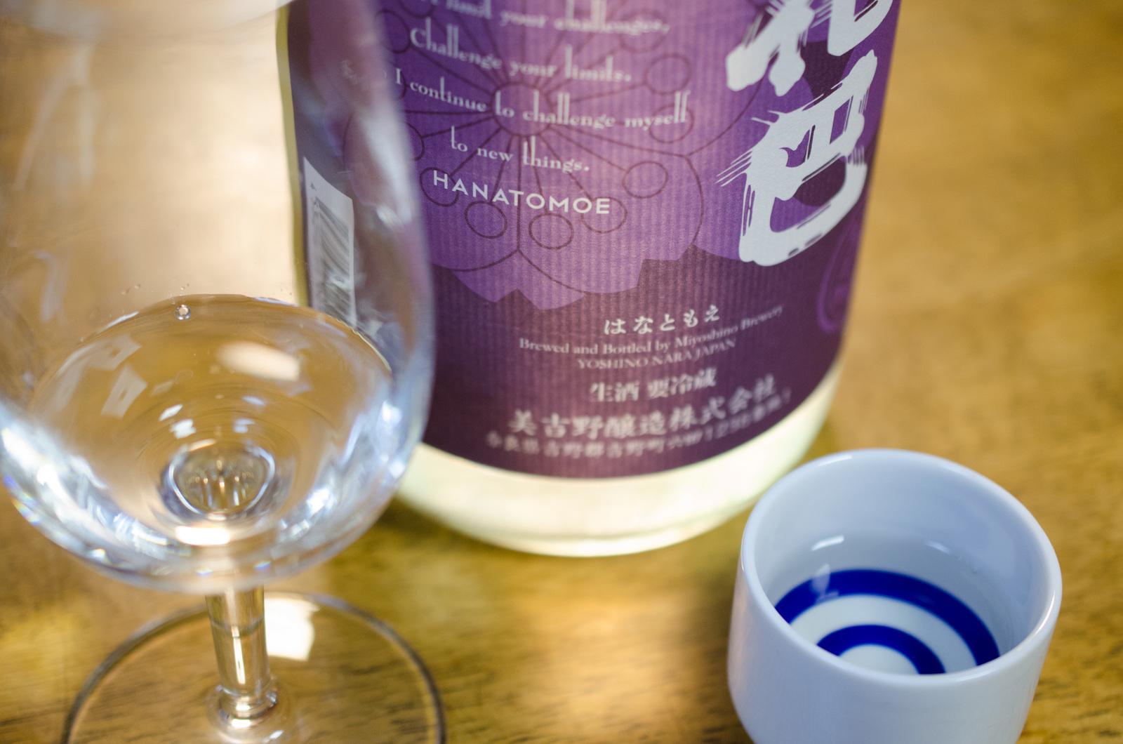 美吉野醸造 花巴 山廃 純米吟醸 NEW HANATOMOE