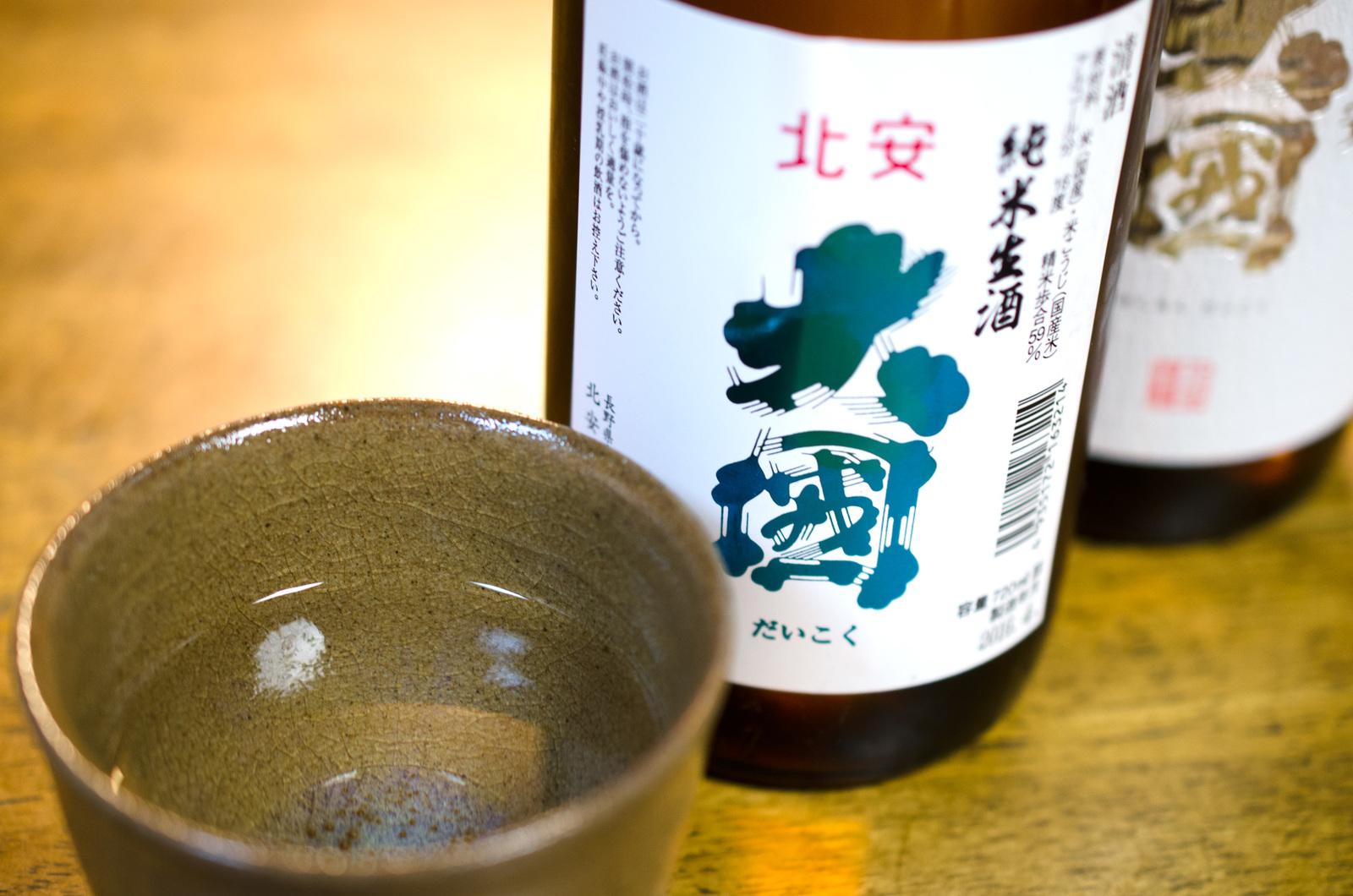 北安醸造 北安大國 純米 生酒