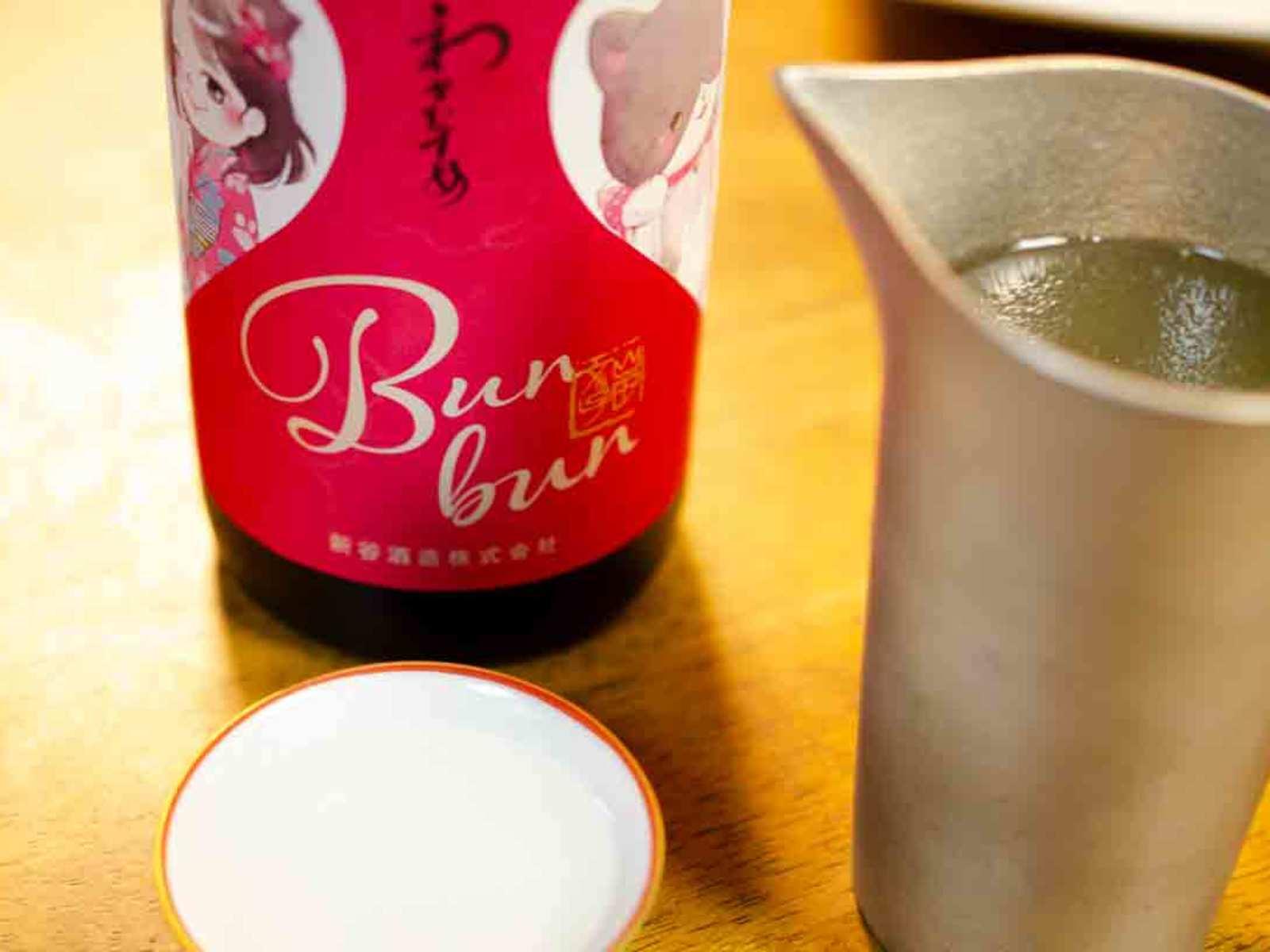 新谷酒造 わかむすめ 純米吟醸 Bun bun