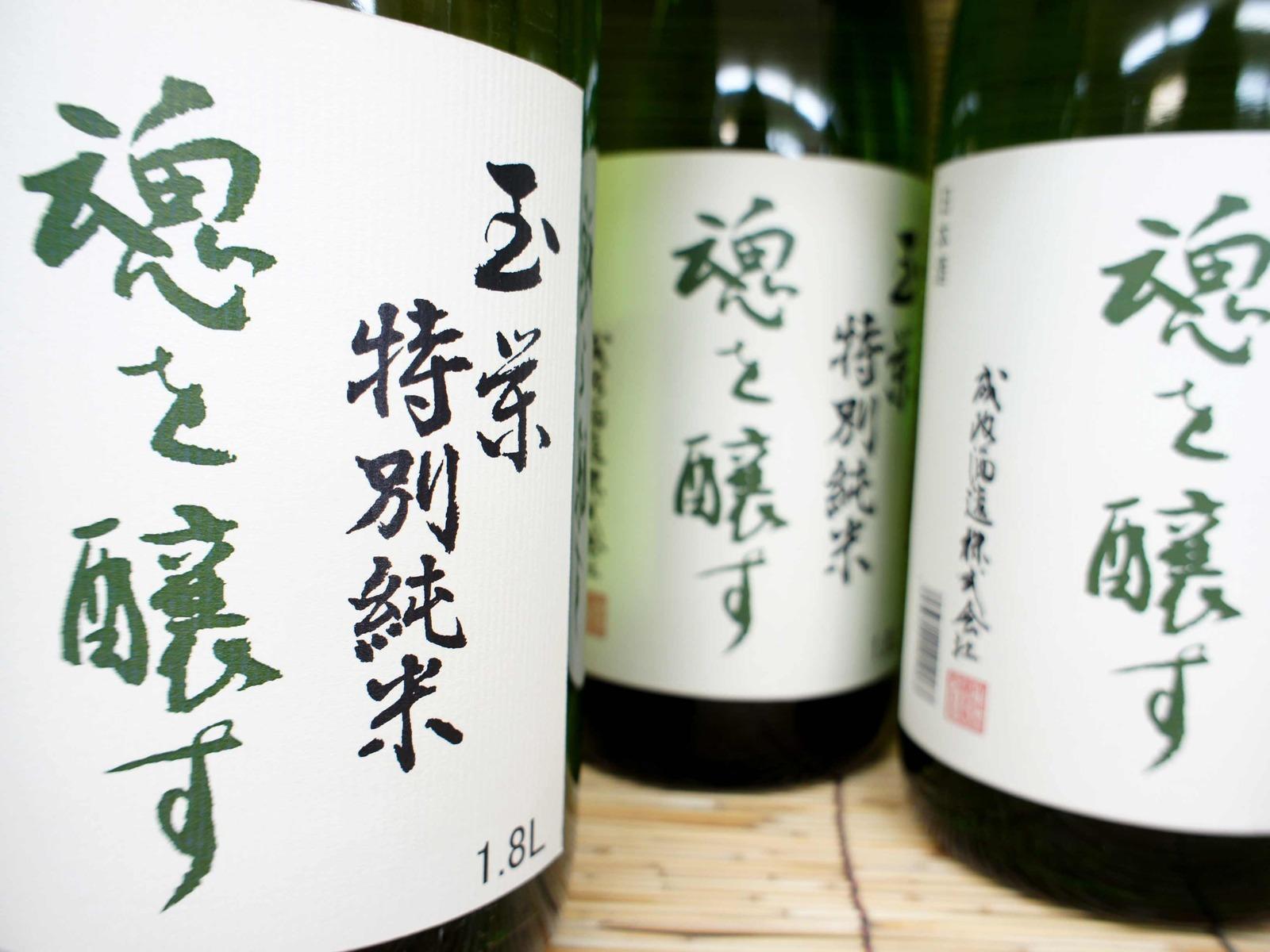 成政酒造 玉栄特別純米 魂を醸す