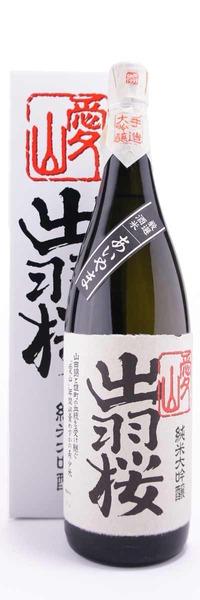 出羽桜酒造 愛山 純米大吟醸 1800ml 化粧箱入